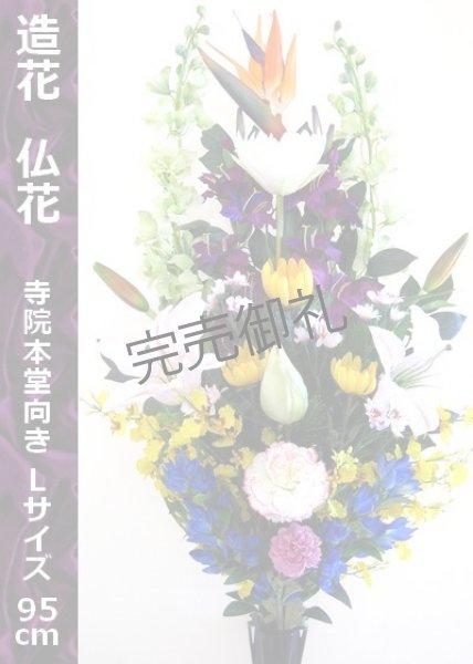 画像1: 【造花 仏花 上級】 花職人手束ね1束(寺院本堂サイズ) (1)